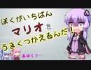 【スーパーマリオ(FC)】茜と葵とゆかりさんと【VOICEROID実況】