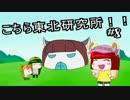 【ミニ四駆】こちら東北研究所!!#8「ナイトハンター作成と改造」