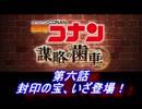 【グラブル】名探偵コナン コラボ - 第六話 封印の宝、いざ登場!ep.4