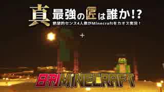 【日刊Minecraft】真・最強の匠は誰か!?絶望的センス4人衆がMinecraftをカオス実況第六十二話!