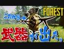 【The Forest】お父さん、サバイバル生活始めるね。:Part1【ゆっくり実況】