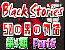 【Black Stories】6人で不可思議な事件の謎を解く黒い物語part6【複数実...