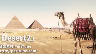 【無料フリーBGM】Desert2 / 壮大なエスニック曲