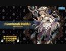 【第一回チュウニズム楽曲公募】☆LuminouS StellA☆ / sak×にっすぃー 【ルミエラ部門】 thumbnail