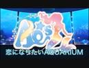 【AQ-s☆】 恋になりたいAQUARIUM  踊ってみた【ラブライブ!】 thumbnail