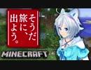 第79位:【Minecraft】ついに旅へ!【女子実況】 thumbnail