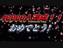 【田中ヒメ】Youtube登録者数4万人達成した田中ァUC