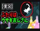【実況】ふたりはウサギおじさん【Super Bunny Man】#12