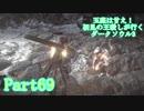 【実況】玉座は甘え!初見の王殺しが行くダークソウル3【DarkSoulsIII】part69