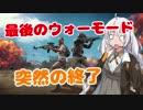 【PUBG】幻のイベントモード【マップちゃん】