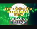 LHTRPG『破滅の時計仕掛』その弐