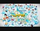 あんさんぶるスターズ!〜3rd Anniversaryファン感謝祭〜オープニングムービー