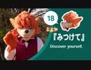 第37位:【君に伝えたい】じぶん、みつけて【名探偵ホームズ 自作 着ぐるみ Fursuit】 thumbnail