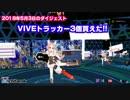 4分で見る #バーチャルキャスト 2018年5月3日ダイジェスト【VR】トラッカー3個購入完了/VR即興劇場/Just Do It/6名でKAWAII VR LIVE