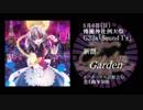 【例大祭15】Garden【XFD】