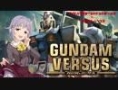 【デレマス × GVS】 CINDERELLA VERSUS -シンデレラバーサス- Part1
