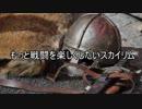 もっと戦闘を楽しくしたいスカイリム9【ゆっくり実況】