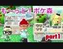 □■も〜っと!ポケ森を実況プレイ part1【ハニワとアフタヌーンティー】