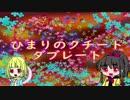 【ゆっくり実況】【ポケモンUSM】ひまりのクチートダブレート part3