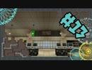 【Minecraft】ゆかり工魔録【VOICEROID&ゆっくり】Part.13