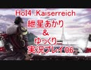 【HOI4】ゆっくり&ボイロ Kaiserreich 06【紲星あかり実況】