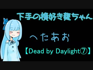 Dead by Daylight⑦】下手の横好...