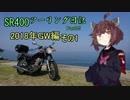 【東北きりたん車載】SR400ツーリング日記 Part15 2018年GW編その1