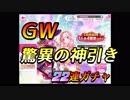 【バンドリ】出戻りキモヲタがGW22連ガチャで神引き!J〇にチュッ(*´ε`*)チュッチュするお