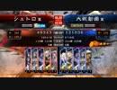 【三国志大戦4】呂姫に宿星つけたい19【LE孫策】