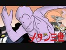 【ポケモンUSM】 対戦ゆっくり実況027  メタン三世 【ルパン一味っぽいパ】
