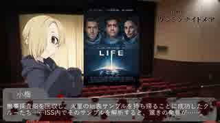 白坂小梅のウシミツナイトメア『LIFE』