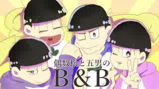 【卓ゲ松さんCoC】偶数松と五男のB&B【最