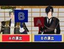 【MMD刀剣乱舞】刀剣男士○付けチェック