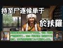 孔明と馬謖の三国志中小群雄解説(7) 「於扶羅」 【ゆっくり解説】