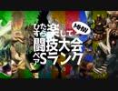 【MHW】ひたすら楽して闘技大会ペアSランク#2【ゆっくり実況】