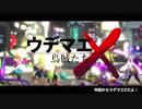 【実況】N-ZAP愛好家のガチマッチ ウデマエX【Splatoon2】part47