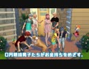 【Sims4】0円眼鏡男子たちがお金持ちをめざす。§70 final【ゆっくり実況】