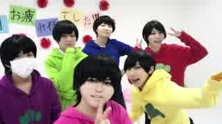 【ニートなのに】六つ子でMAD HEAD LOVE踊ってみた+α【社畜松】