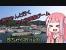茜ちゃんと行く日本海真鯛ゲーム【茜ちゃん釣行記01】 thumbnail