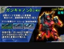 [解説] ガンキャノン・ディテクター(Z-MSV):イベント新機体 [機動戦士ガンダムオンライン&ガンオン]