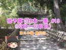 低予算で日本一周 #13[東日本最終回]