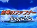 蒼穹のファフナー OP [shangri-la]歌ってみた(。-ω-)ノせんかにゃん