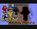【Minecraft】ボス同士を戦わせてみた Part12