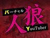 第41位:バーチャルYouTuber人狼 part1 thumbnail