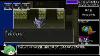 PS4版 ドラゴンクエスト2RTA 3:17:58 Part2/8