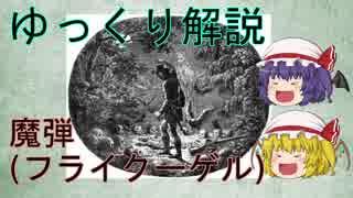 【ファンタジー武器をゆっくり解説】第十二回 魔弾(フライクーゲル)