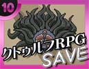 卍【クトゥルフRPG】SAVEを邪推しながら実況プレイ10