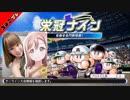 【パワプロ2018】蒲鉾商業高校甲子園への道with高槻かなこ(前編)栄冠ナイン