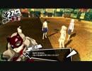 【プレイ動画】ペルソナ5 2週目 HARD【PS4】part97