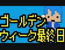 【.飛竜】ゴールデンウィーク…!【Vtuber】
